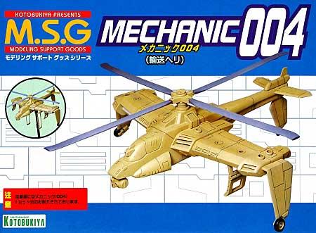 メカニック 004 輸送ヘリプラモデル(コトブキヤM.S.G モデリングサポートグッズ ベースNo.MB025)商品画像