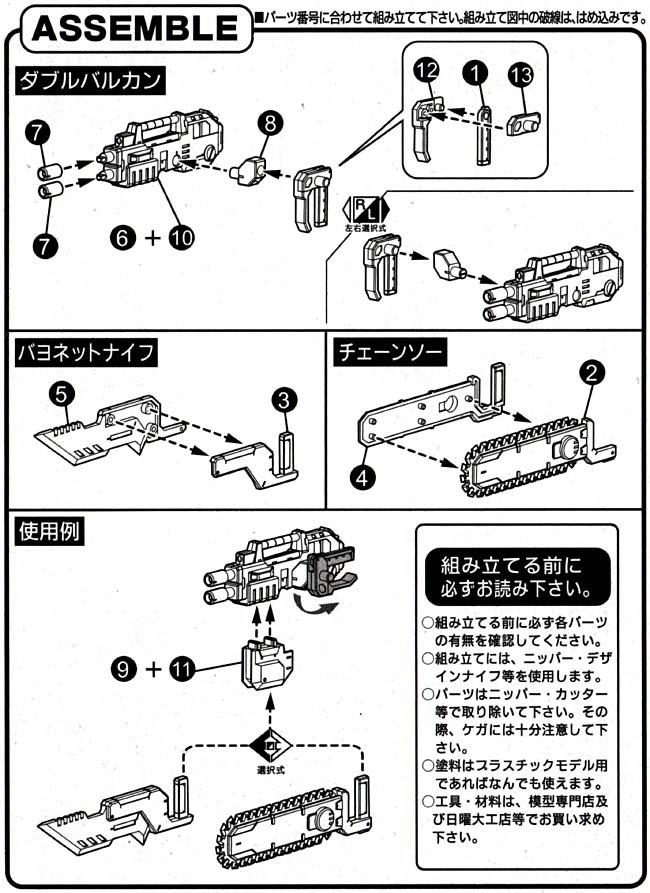 チェーンソープラモデル(コトブキヤM.S.G モデリングサポートグッズ ウェポンユニットNo.MW-013R)商品画像_3