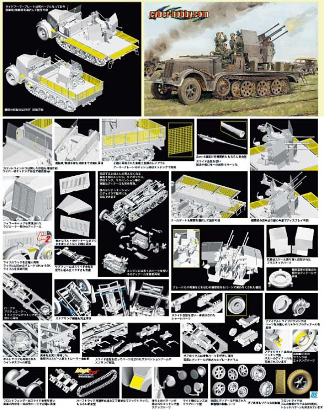 Sd.Kfz.7/1 2cm 四連装対空砲搭載 8tハーフトラックプラモデル(サイバーホビー1/35 AFV シリーズ ('39~'45 シリーズ)No.6525)商品画像_2