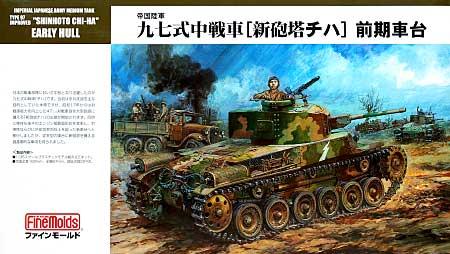 帝国陸軍 九七式中戦車 新砲塔チハ 前期車台プラモデル(ファインモールド1/35 ミリタリーNo.旧FM026)商品画像