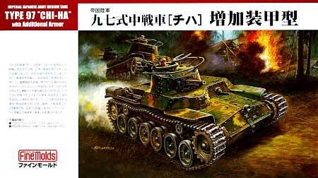 帝国陸軍 九七式中戦車 チハ 増加装甲型プラモデル(ファインモールド1/35 ミリタリーNo.旧FM027)商品画像