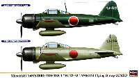 三菱 A6M3 零式艦上戦闘機 22/32型 岩国航空隊コンボ (2機セット)