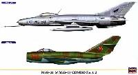 MiG-21 & MiG-17 コンボ パート 2 (2機セット)