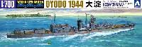 アオシマ1/700 ウォーターラインシリーズ日本海軍 軽巡洋艦 大淀 1944