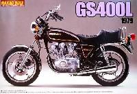 アオシマ1/12 ネイキッドバイクスズキ GS400L (1979年)
