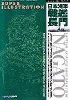 モデルアート臨時増刊スーパーイラストレーション 日本海軍戦艦 長門