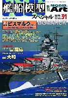 モデルアート艦船模型スペシャル艦船模型スペシャル No.31 巨大戦艦ビスマルクの生涯 -ライン演習作戦とビスマルク追撃戦-