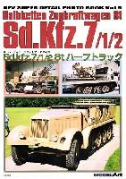 Sd.Kfz.7/1/2 8t ハーフトラック
