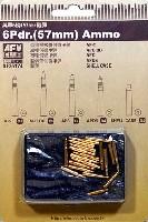 AFV CLUB1/35 AFV シリーズイギリス軍 6ポンド(57mm)砲 砲弾セット