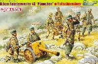 ドイツ 3.8cm 対戦車ロケット砲 43 (プップフェン) w/降下猟兵