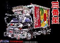 フジミ1/32 トラック シリーズ三番星