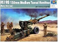 アメリカ軍 M198 155mm 野戦榴弾砲