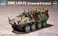 トランペッター1/72 AFVシリーズアメリカ海兵隊 LAV-C2 指揮通信車