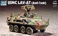 トランペッター1/72 AFVシリーズアメリカ海兵隊 LAV-AT