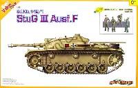 サイバーホビー1/35 AFVシリーズ (Super Value Pack)Sd.Kfz.142/1 3号突撃砲 F型