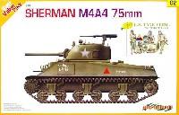 サイバーホビー1/35 AFVシリーズ (Super Value Pack)M4A4 シャーマン 75mm砲搭載型