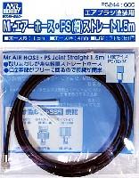 Mr.エアーホース PS(細) ストレート 1.5m