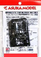 アスカモデル1/35 プラスチックモデルキットブローニング M2 重機関銃セット C (初期型車載揺架つき)