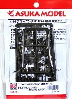 アスカモデル1/35 プラスチックモデルキットブローニング M1919A4 機関銃セット