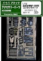 プラッツ1/72 アクセサリーパーツ航空自衛隊 F-2B用 エッチングパーツ