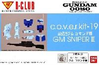 Bクラブc・o・v・e・r-kitシリーズRGM-79SP ジム・スナイパー 2 (HGUC ジム コマンド用)