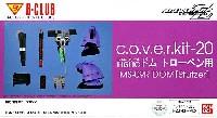 Bクラブc・o・v・e・r-kitシリーズHGUC ドム・トローペン用 MS-09R ドム・シュトゥッツァー