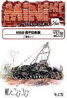 紙でコロコロ1/144 ミニミニタリーフィギュアM88 装甲回収車