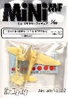 三菱 9試単座戦闘機 (1号 寿5型発動機)