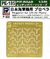 ピットロード1/350 エッチングパーツ日本海軍機 プロペラ