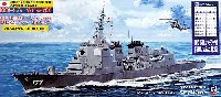 海上自衛隊イージス護衛艦 DDG-177 あたご (海自クルー エッチング付)