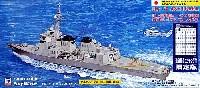 海上自衛隊イージス護衛艦 DDG-178 あしがら (2008年型) (海自クルー エッチング付)