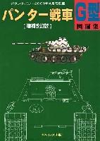 パンター戦車 G型 図面集 増補改訂版