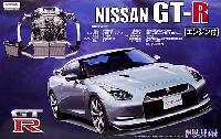 フジミ1/24 インチアップシリーズニッサン GT-R R35 エンジン付モデル