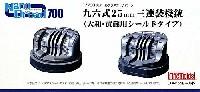 ファインモールド1/700 ナノ・ドレッド シリーズ96式 25mm 3連装機銃 (大和・武蔵用 シールドタイプ)
