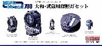 ファインモールド1/700 ナノ・ドレッド シリーズ大和・武蔵用 探照灯セット