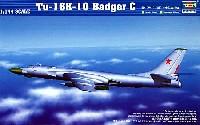 トランペッター1/144 エアクラフトシリーズソビエト軍 Tu-16k-10 バジャーC