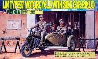 日本陸軍 97式側車付自動二輪車 陸王 (兵士フィギュア2体付)