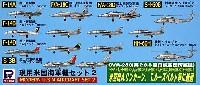 ピットロードスカイウェーブ S シリーズ現用米国海軍機セット 2