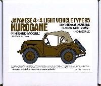日本陸軍 95式小型乗用車 (くろがね四起) (完成品)
