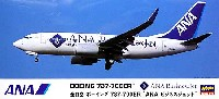 ハセガワ1/200 飛行機 限定生産全日空 ボーイング737-700ER ANA ビジネスジェット