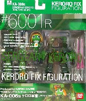 KA-006S ケロロ軍曹 (リアルタイプカラー)