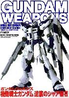 ホビージャパンGUNDAM WEAPONS (ガンダムウェポンズ)機動戦士ガンダム 逆襲のシャア編 2