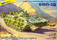 ズベズダ1/35 ミリタリーBMP-2D ロシア歩兵戦闘車