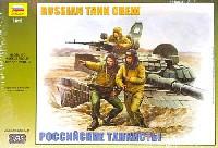 ロシア 戦車兵セット (現用タイプ) (3体入)