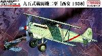 ファインモールド1/48 日本陸海軍 航空機帝国陸軍 九五式戦闘機二型 西安1938