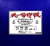 天一号作戦-最後の水上作戦-セット