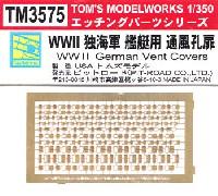 トムスモデル1/350 艦船用エッチングパーツシリーズWW2 ドイツ海軍 艦艇用 通風孔扉