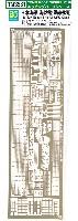 トムスモデル1/350 艦船用エッチングパーツシリーズ日本海軍 海防艦 鵜来型用