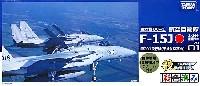 航空自衛隊 F-15J 千歳基地所属機