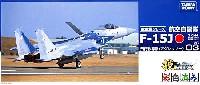 航空自衛隊 F-15J 飛行教導隊 02-8919号機